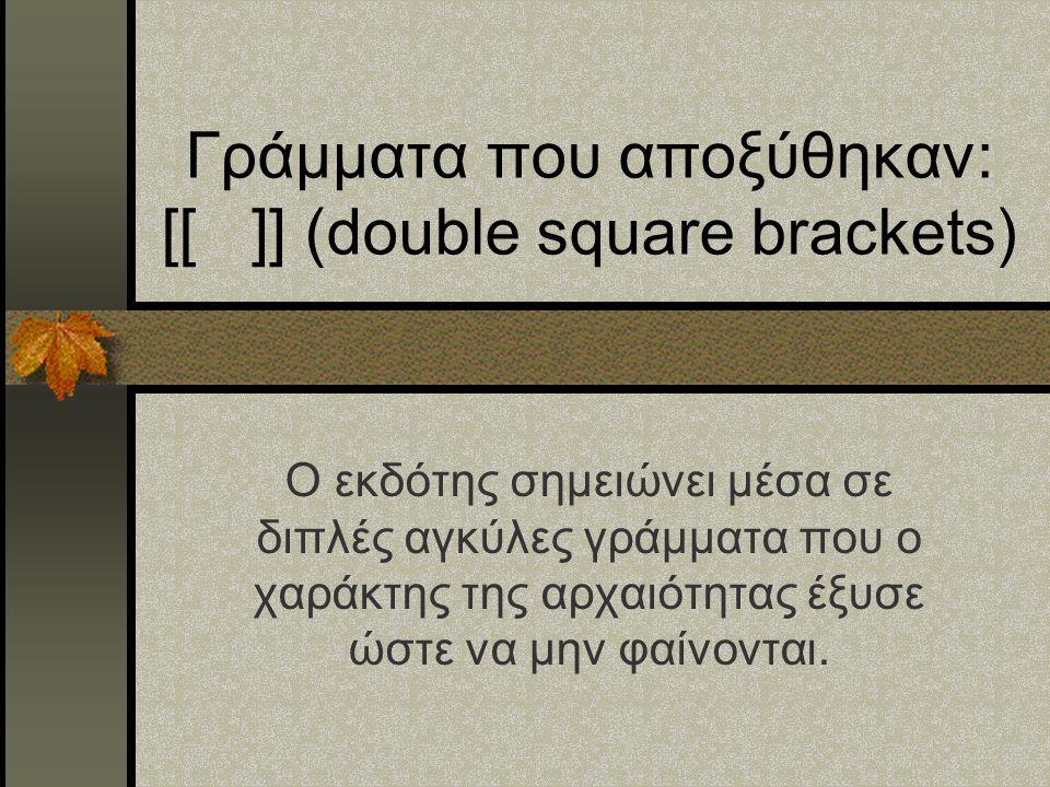 Γράμματα που αποξύθηκαν: [[ ]] (double square brackets)